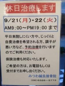 写真 2015-09-18 17 55 05